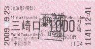 京浜急行電鉄乗車券.jpg