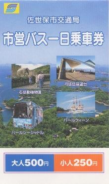 佐世保市営バス1日乗車券.jpg